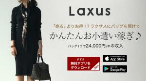 ラクサス-バッグをかしてお小遣いを稼ごう